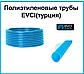 Труба поліетиленова синя EVCI (Туреччина) PN 10 40, фото 2