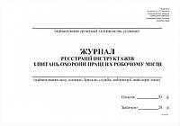 Журнал реєстрації інструктажів з питань охорони праці на робочому місці 48 л., альбом, офсет А4