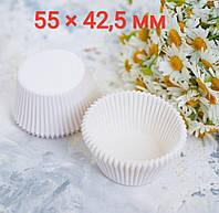 Бумажные формочки (тарталетки) для кексов белые 140, 55х42,5 мм (1000 шт)