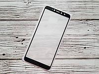 Защитное стекло Full Glue для Xiaomi Redmi S2 Черное