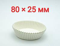 Бумажные формочки (тарталетки) для кексов белые 80х25 мм (1000 шт)