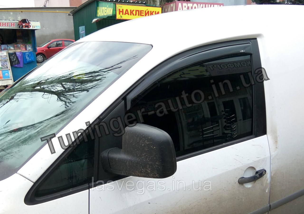 Ветровики, дефлекторы окон Volkswagen Caddy 2003-2013 (Hic)