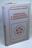 """Книга: """"Иглотерапия в анестезиологии и реаниматологии"""""""