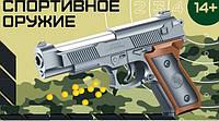 Оружие с пульками и пистонами