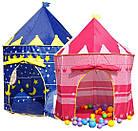 Детская игровая палатка шатер Замок для детей домик вигвам, фото 4