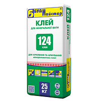 Клей для крепления и армирования минераловатных плит БудМайстер «КЛЕЙ 124» (25кг)