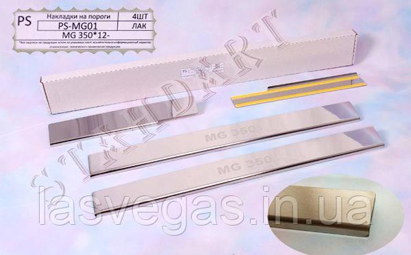 Накладки на пороги MG 350 2012- (Nata Niko)
