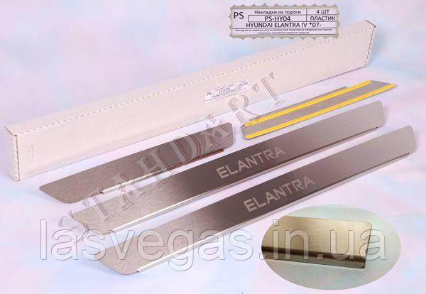 Накладки на пороги Hyundai Elantra IV 2007- (Nata-Niko)