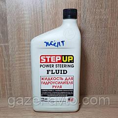 Жидкость для гидроусилителя руля (ГУРа) SP7033 946 мл (пр-во StepUp)