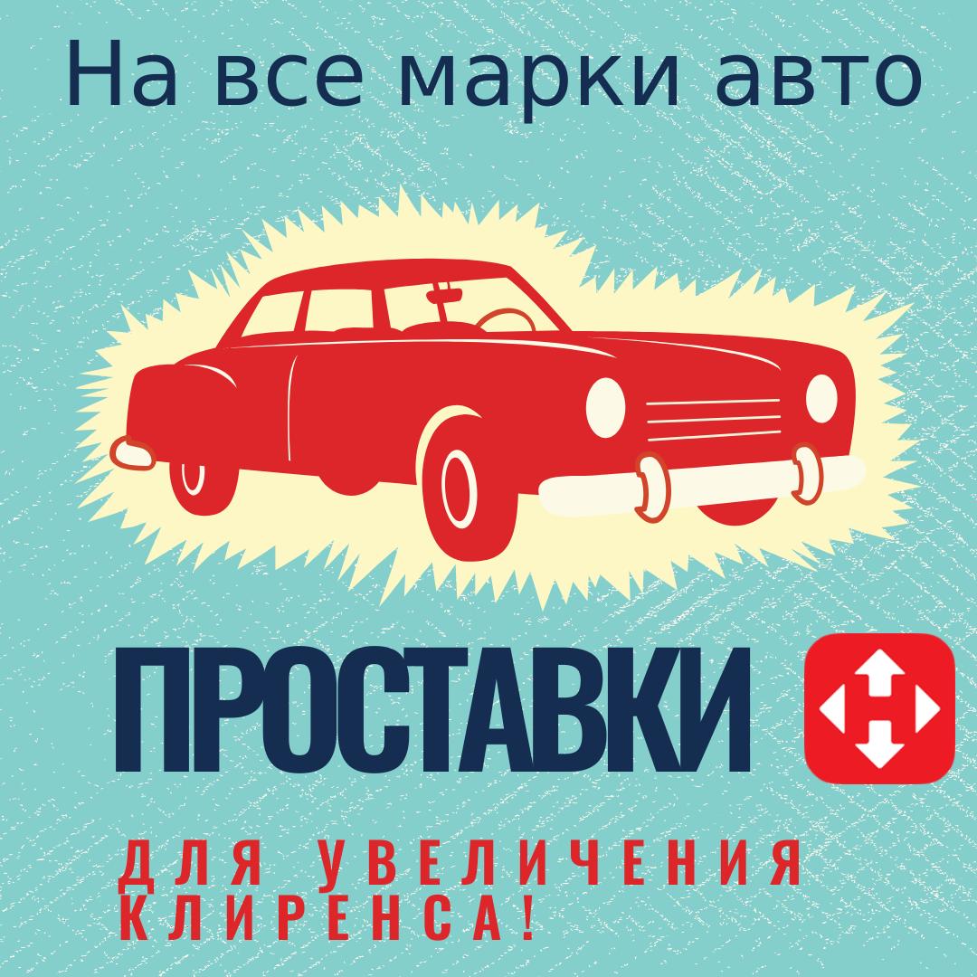 Проставки для увеличения клиренса на все марки авто