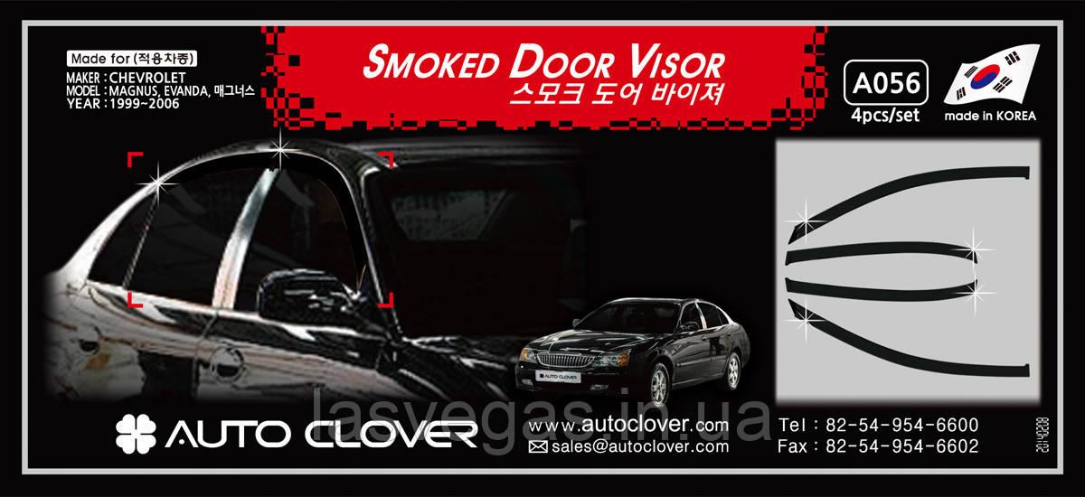 Ветровики, дефлекторы окон Chevrolet Evanda 2000- (A056)