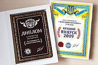 Шоколадний диплом Кращим випускникам 2017 року