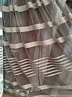 Модна фатиновая тюль в смужку п-во Туреччина кави, фото 1