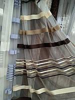 Модна фатиновая тюль в смужку п-во Туреччина різні кольори