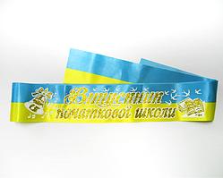 "Лента на выпускной ""Випускник початкової школи - жовто-блакитна"""
