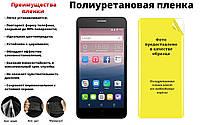 Защитная полиуретановая пленка Alcatel One Touch POP UP 6044D, самовосстанавливаться