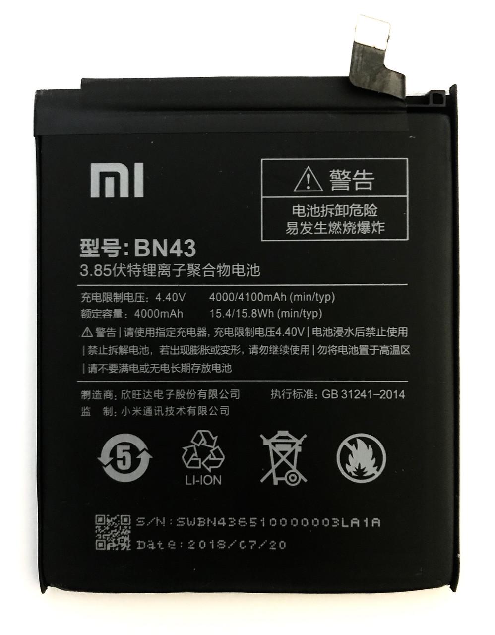 Xiaomi Redmi Note 4x BN43 Аккумулятор Батарея