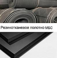 Резинотканевое полотно МБС 4 мм