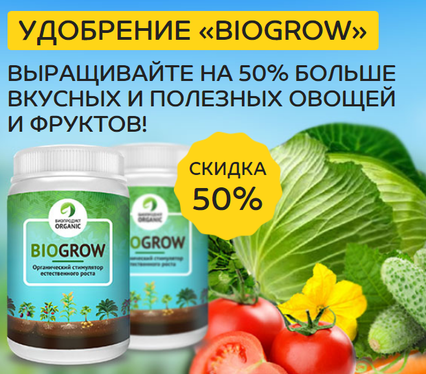 BioGrow Plus – биоактиватор роста растений и рассады в Омутнинске