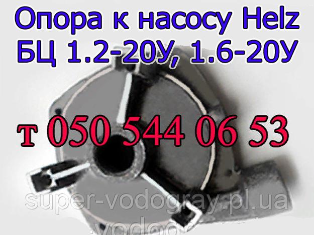 Опора к насосу Helz БЦ 1.2-20,  БЦ 1.6-20