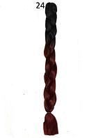 Волосы канекалон (коса) амбре YRE Тон №24