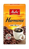 Кофе молотый Melitta Harmonie Mild, 500г
