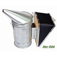 Димар пасічний із оцинкованої сталі зі змінним міхом