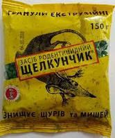 ЩЕЛКУНЧИК 150 г - засіб від гризунів в гранулах