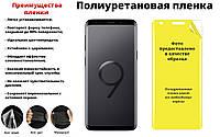 Защитная полиуретановая пленка Samsung Galaxy S9, самовосстанавливаться
