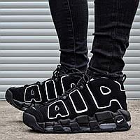 Мужские кроссовки Nike Air More Uptempo black. Живое фото (Реплика ААА+)