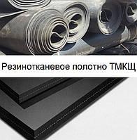 Резинотканевое полотно ТМКЩ 4 мм