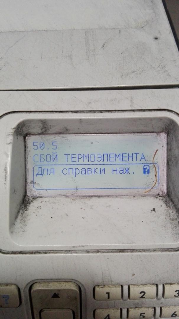 Лазерный принтер HP P4515n на запчасти №4