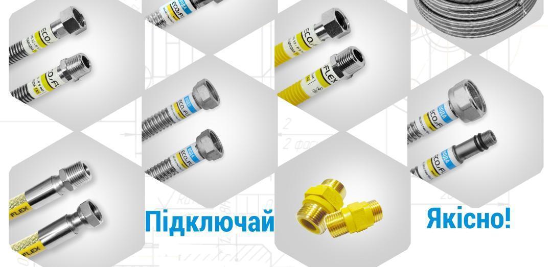 Шланг Газовый Ecoflex ВН 80 см.