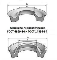 Манжета гидравлическая 25х15х7 ГОСТ 14896-84