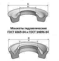 Манжета гидравлическая 30х14х8 ГОСТ 14896-84