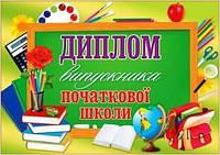 Дипломы об окончании школы, детского сада