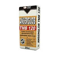 Штукатурка декоративная камешковая Anserglob ТМВ 120 (2 мм)