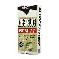 """Смесь кладочная для газоблока """"Anserglob"""" BСМ-11 (25 кг)"""