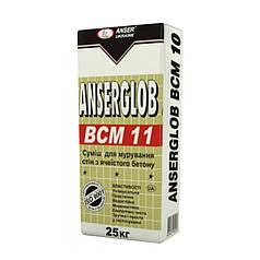Смесь кладочная для газоблока Anserglob BСМ-11 (25 кг)