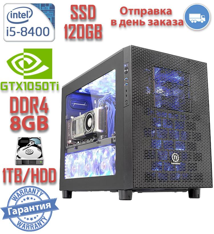 Игровой компьютер NG i5-8400 QT2 / i5-8400 / DDR4- 8Gb / SSD-120Gb / HDD-1Tb / GeForce GTX1050Ti