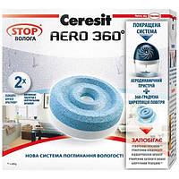 """Осушитель воздуха таблетки """"Ceresit"""" STOP ВЛАГА  (450г)"""