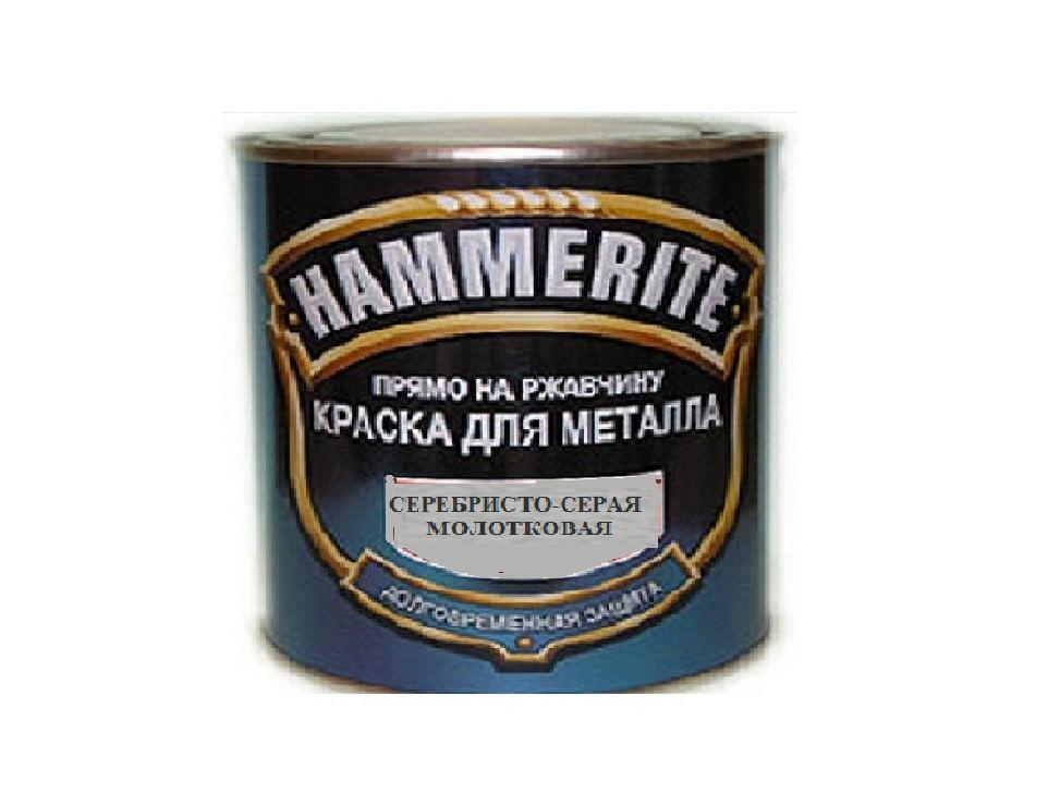 """Эмаль """"HAMMERITE"""" молотковая серебристо-серая 3 в 1 (0,7 кг)"""