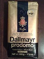 Кофе в зернах Dallmayr Prodomo Даллмайер продомо 500г , Германия