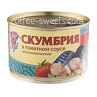"""Скумбрия в томатном соусе """"5 Морей"""" 250 гр"""