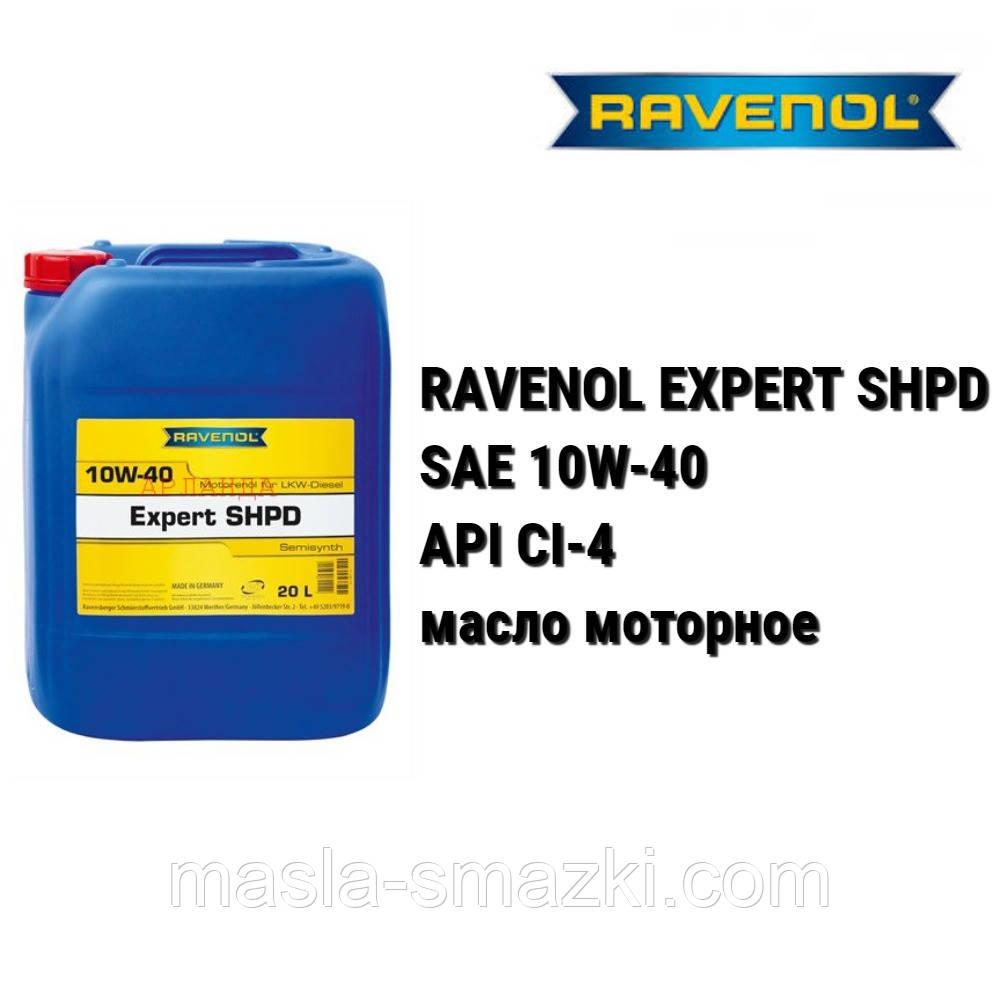 RAVENOL масло моторное 10W-40 Expert SHPD ACEA E4/E7 - (20 л)
