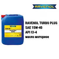RAVENOL масло моторное 15W-40 Turbo Plus SHPD ACEA E4/E7 - (20 л)