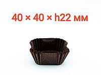 Капсулы квадратные к-40 коричневые для конфет 40х40 (1000 шт)