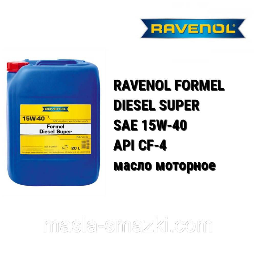 RAVENOL масло моторное 15W-40 Formel Diesel Super ACEA E2 - (20 л)