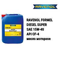 RAVENOL масло моторное 15W-40 Formel Diesel Super ACEA E2 - (20 л), фото 1