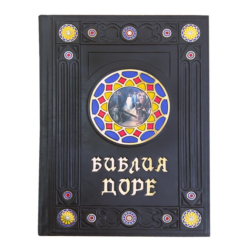 Біблія в шкіряній палітурці з гравюрами Гюстава Доре (М3)
